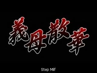 Step Milf Ep. 2 -Uncensored-