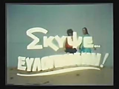 Greek Porn '70s-'80s(Skypse Eylogimeni) 1